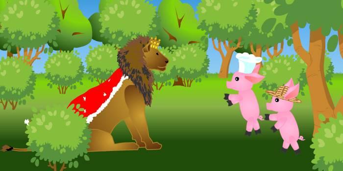Лев и поросята