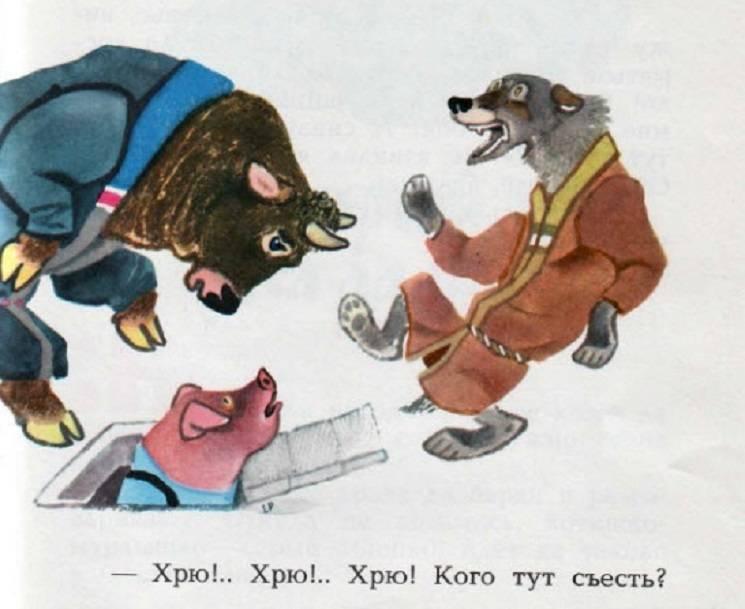 Свинья в русской сказке